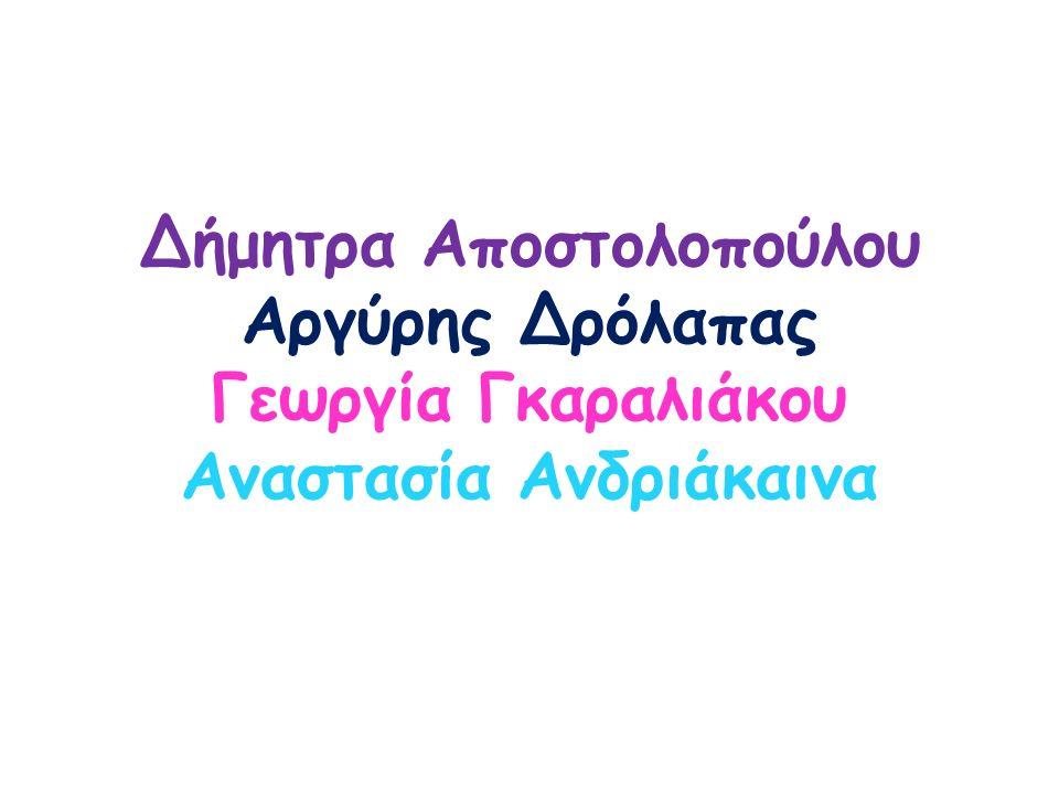 Δήμητρα Αποστολοπούλου Αργύρης Δρόλαπας Γεωργία Γκαραλιάκου Αναστασία Ανδριάκαινα