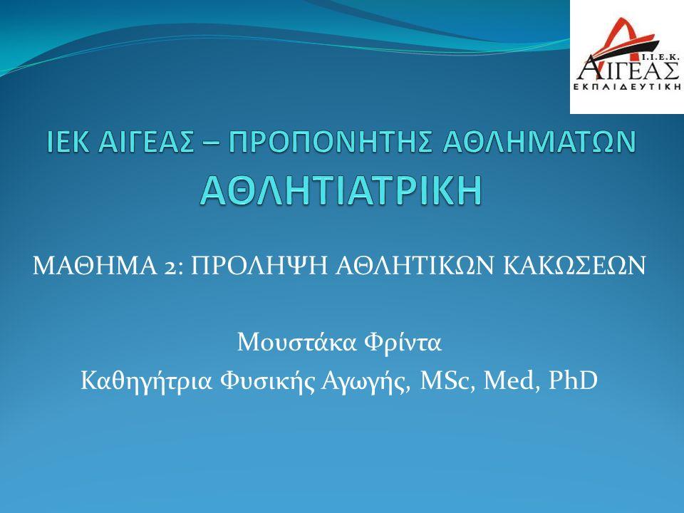 ΜΑΘΗΜΑ 2: ΠΡΟΛΗΨΗ ΑΘΛΗΤΙΚΩΝ ΚΑΚΩΣΕΩΝ Μουστάκα Φρίντα Καθηγήτρια Φυσικής Αγωγής, MSc, Med, PhD