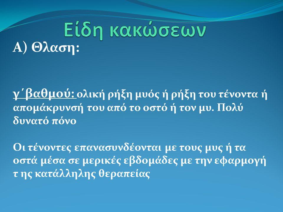 Α) Θλαση: γ΄βαθμού: ολική ρήξη μυός ή ρήξη του τένοντα ή απομάκρυνσή του από το οστό ή τον μυ.