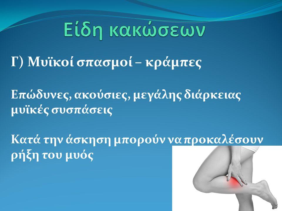 Γ) Μυϊκοί σπασμοί – κράμπες Επώδυνες, ακούσιες, μεγάλης διάρκειας μυϊκές συσπάσεις Κατά την άσκηση μπορούν να προκαλέσουν ρήξη του μυός