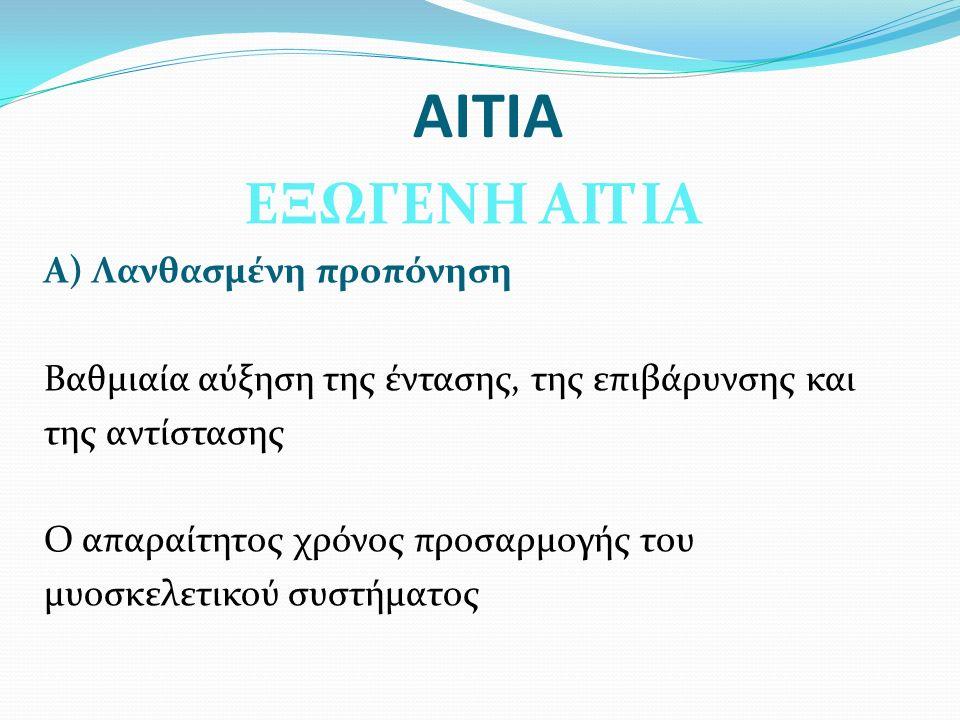 ΑΙΤΙΑ ΕΝΔΟΓΕΝΗ ΑΙΤΙΑ Δ) Ιστολογική και βιοχημική οργάνωση των μυών Οι διάφοροι τύποι άσκησης απαιτούν διαφοροποιήσεις στην ιστολογική οργάνωση των μυών (τύπος μυϊκών ινών, αιμάτωση, κατανομή ενζύμων)
