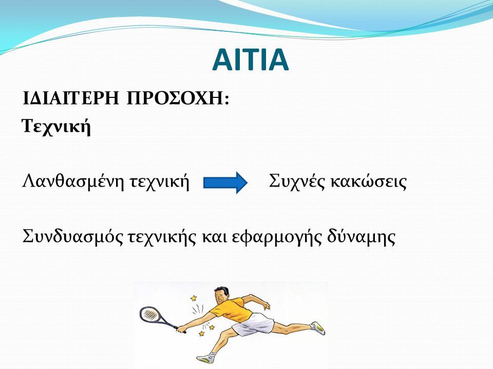Κακώσεις άρθρώσεων: Τένοντες – προέκταση των μυών, πρόσφυση στα οστά - πραγματοποίηση της κίνησης Σύνδεσμοί – πρόσφυση στα άκρα των οστών – σταθερότητα της άρθρωσης Χόνδρος – περιβάλλει τις άκρες των οστών - προστασία