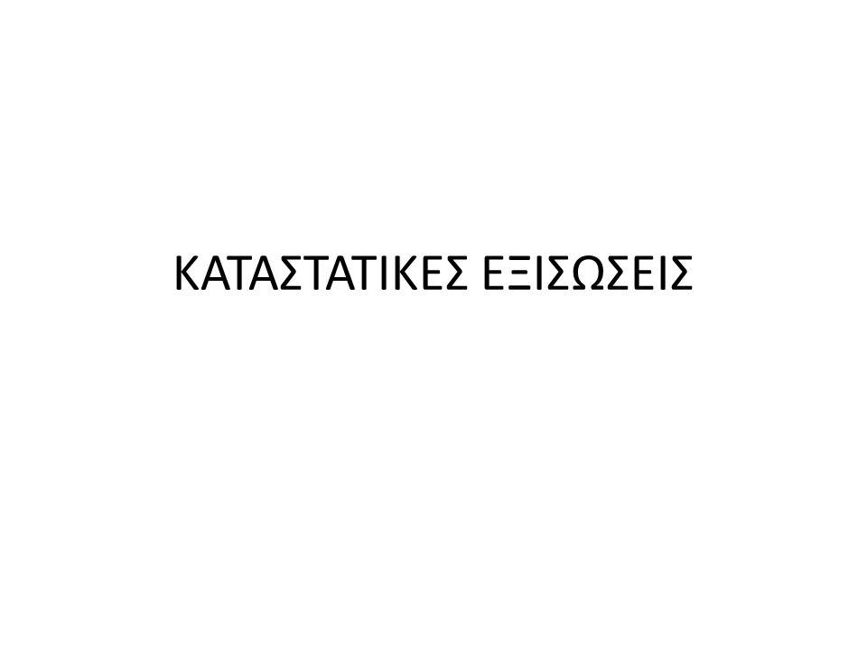 ΚΑΤΑΣΤΑΤΙΚΕΣ ΕΞΙΣΩΣΕΙΣ