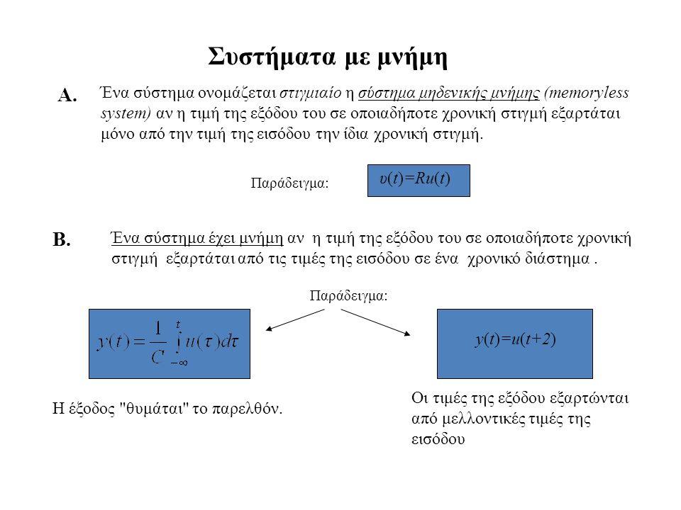 Συστήματα με μνήμη Α. Ένα σύστημα ονομάζεται στιγμιαίο η σύστημα μηδενικής μνήμης (memoryless system) αν η τιμή της εξόδου του σε οποιαδήποτε χρονική