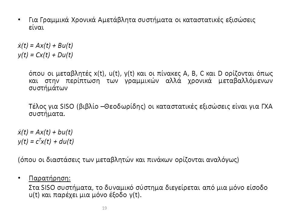 19 Για Γραμμικά Χρονικά Αμετάβλητα συστήματα οι καταστατικές εξισώσεις είναι ẋ(t) = Ax(t) + Bu(t) y(t) = Cx(t) + Du(t) όπου οι μεταβλητές x(t), u(t),