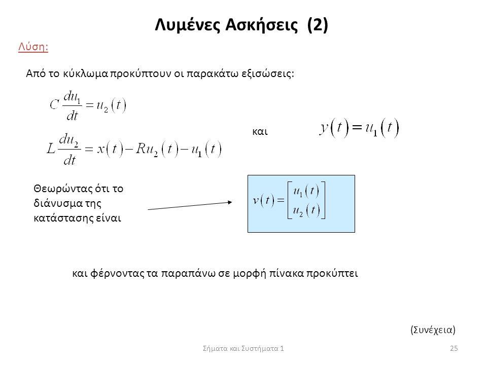 Σήματα και Συστήματα 125 Λυμένες Ασκήσεις (2) Από το κύκλωμα προκύπτουν οι παρακάτω εξισώσεις: Λύση: και Θεωρώντας ότι το διάνυσμα της κατάστασης είνα