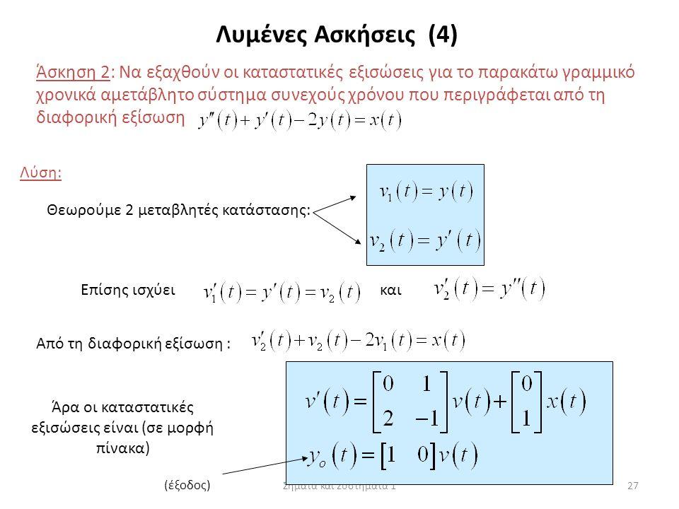 Σήματα και Συστήματα 127 Λυμένες Ασκήσεις (4) Άσκηση 2: Να εξαχθούν οι καταστατικές εξισώσεις για το παρακάτω γραμμικό χρονικά αμετάβλητο σύστημα συνε