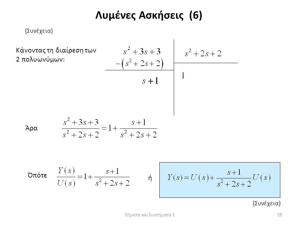 Σήματα και Συστήματα 129 Λυμένες Ασκήσεις (6) (Συνέχεια) Κάνοντας τη διαίρεση των 2 πολυωνύμων: Άρα Όπότε ή (Συνέχεια)