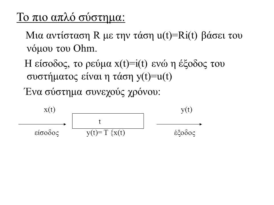 Το πιο απλό σύστημα: Μια αντίσταση R με την τάση u(t)=Ri(t) βάσει του νόμου του Ohm. H είσοδος, το ρεύμα x(t)=i(t) ενώ η έξοδος του συστήματος είναι η