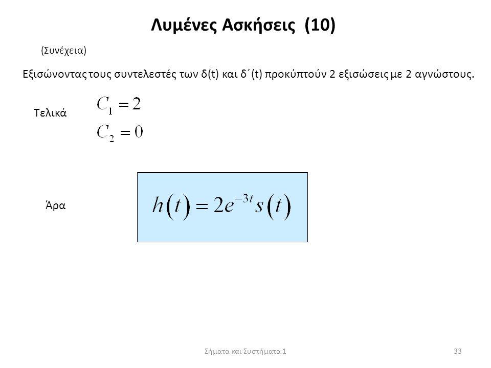 Σήματα και Συστήματα 133 Λυμένες Ασκήσεις (10) (Συνέχεια) Εξισώνοντας τους συντελεστές των δ(t) και δ΄(t) προκύπτούν 2 εξισώσεις με 2 αγνώστους. Τελικ