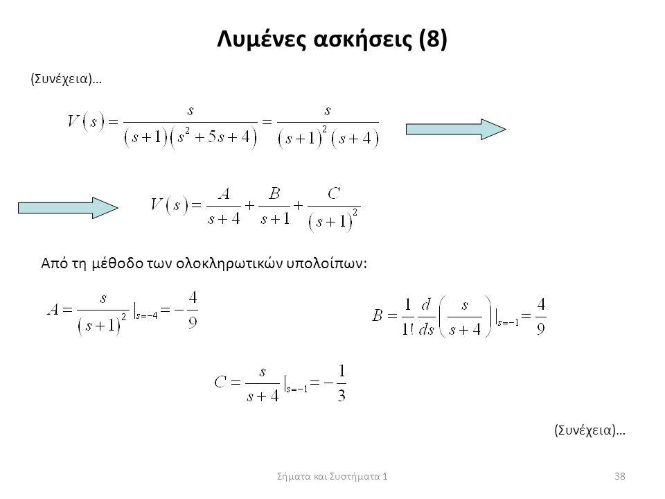 Σήματα και Συστήματα 138 Λυμένες ασκήσεις (8) (Συνέχεια)… Από τη μέθοδο των ολοκληρωτικών υπολοίπων: (Συνέχεια)…