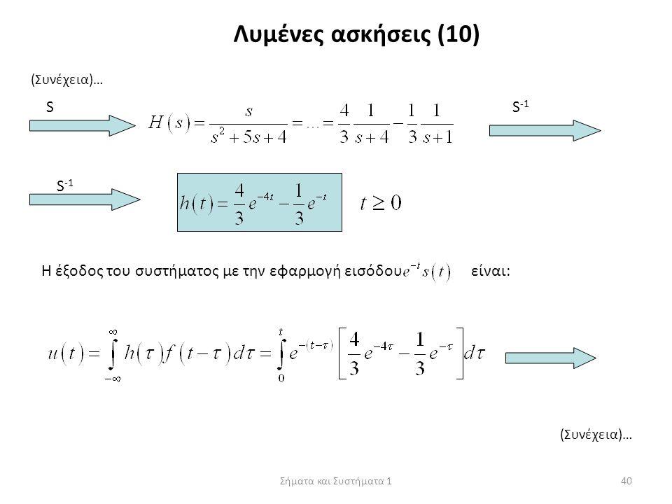 Σήματα και Συστήματα 140 (Συνέχεια)… SS -1 Η έξοδος του συστήματος με την εφαρμογή εισόδου είναι: (Συνέχεια)… Λυμένες ασκήσεις (10)