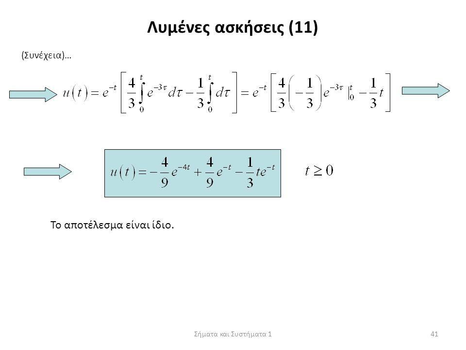 Σήματα και Συστήματα 141 Λυμένες ασκήσεις (11) (Συνέχεια)… Το αποτέλεσμα είναι ίδιο.