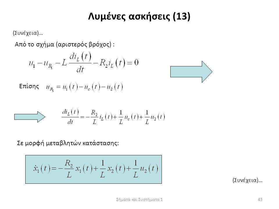 Σήματα και Συστήματα 143 Λυμένες ασκήσεις (13) (Συνέχεια)… Από το σχήμα (αριστερός βρόχος) : Επίσης Σε μορφή μεταβλητών κατάστασης: (Συνέχεια)…