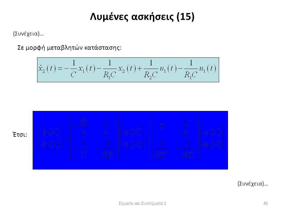 Σήματα και Συστήματα 145 Λυμένες ασκήσεις (15) (Συνέχεια)… Σε μορφή μεταβλητών κατάστασης: Έτσι: (Συνέχεια)…