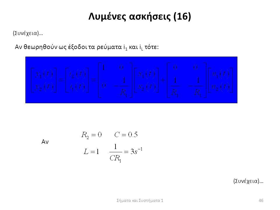Σήματα και Συστήματα 146 Λυμένες ασκήσεις (16) (Συνέχεια)… Αν θεωρηθούν ως έξοδοι τα ρεύματα i 1 και i L τότε: Αν (Συνέχεια)…
