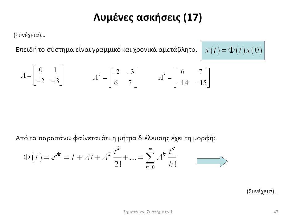Σήματα και Συστήματα 147 Λυμένες ασκήσεις (17) (Συνέχεια)… Επειδή το σύστημα είναι γραμμικό και χρονικά αμετάβλητο, Από τα παραπάνω φαίνεται ότι η μήτ