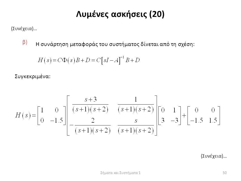 Σήματα και Συστήματα 150 Λυμένες ασκήσεις (20) (Συνέχεια)… β) Η συνάρτηση μεταφοράς του συστήματος δίνεται από τη σχέση: Συγκεκριμένα: (Συνέχεια)…