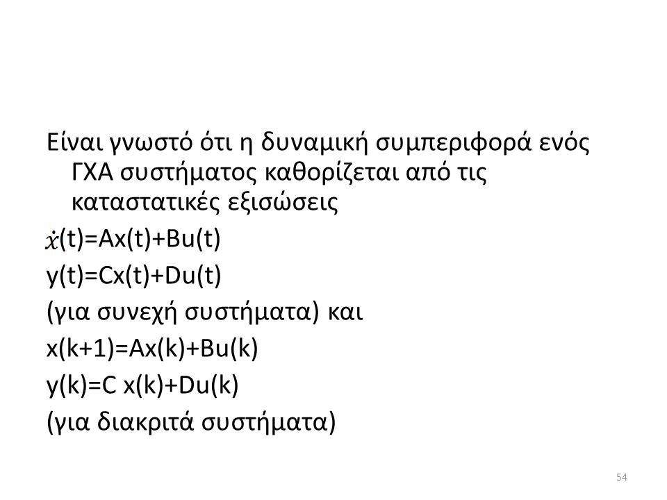 Είναι γνωστό ότι η δυναμική συμπεριφορά ενός ΓΧΑ συστήματος καθορίζεται από τις καταστατικές εξισώσεις (t)=Ax(t)+Bu(t) y(t)=Cx(t)+Du(t) (για συνεχή συ