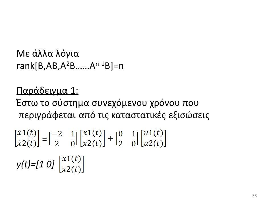 Με άλλα λόγια rank[B,AB,A 2 B……A n-1 B]=n Παράδειγμα 1: Έστω το σύστημα συνεχόμενου χρόνου που περιγράφεται από τις καταστατικές εξισώσεις = y(t)=[1 0
