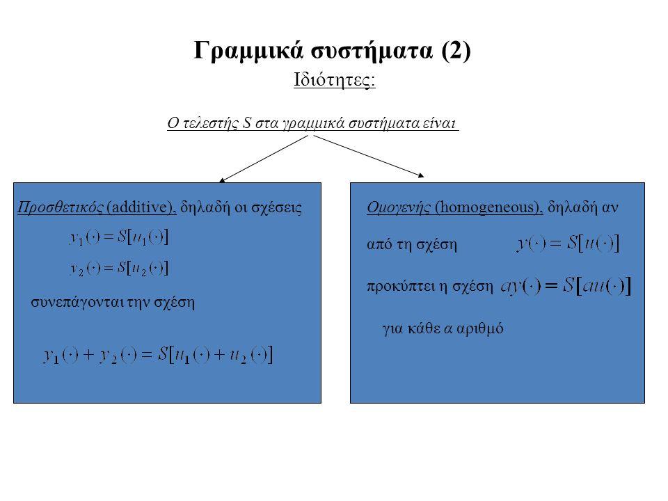 Ιδιότητες: Ο τελεστής S στα γραμμικά συστήματα είναι Γραμμικά συστήματα (2) Προσθετικός (additive), δηλαδή οι σχέσεις συνεπάγονται την σχέση Ομογενής