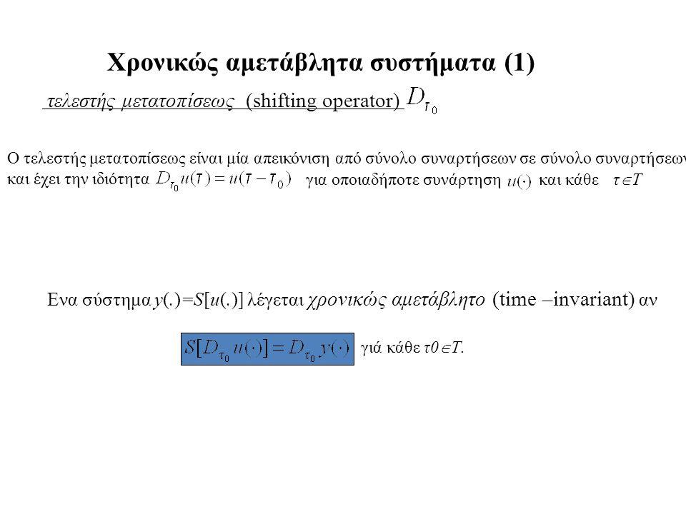 Χρονικώς αμετάβλητα συστήματα (1) τελεστής μετατοπίσεως (shifting operator) O τελεστής μετατοπίσεως είναι μία απεικόνιση από σύνολο συναρτήσεων σε σύν