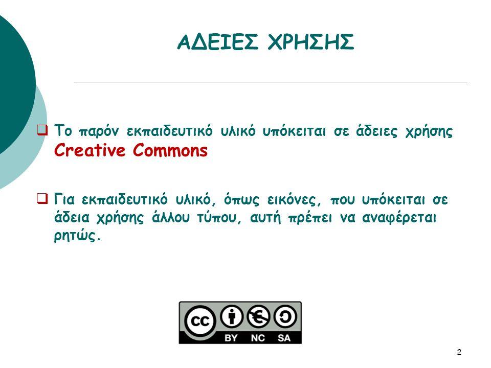 ΑΔΕΙΕΣ ΧΡΗΣΗΣ  Το παρόν εκπαιδευτικό υλικό υπόκειται σε άδειες χρήσης Creative Commons  Για εκπαιδευτικό υλικό, όπως εικόνες, που υπόκειται σε άδεια χρήσης άλλου τύπου, αυτή πρέπει να αναφέρεται ρητώς.