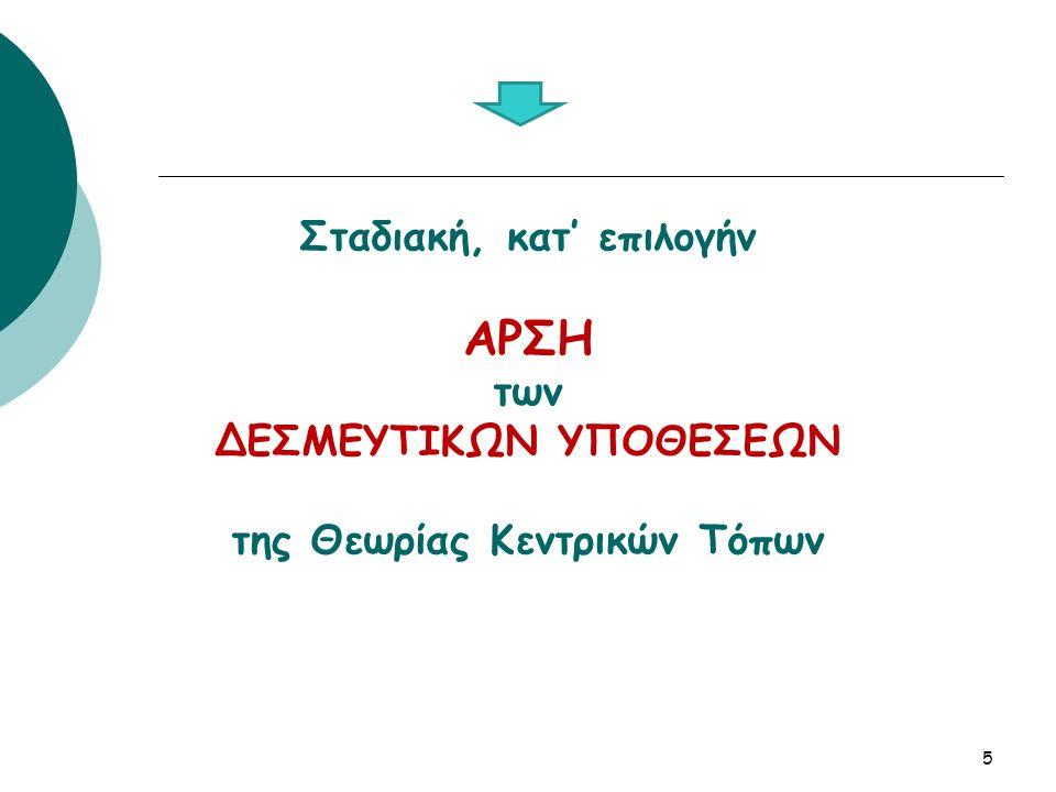 Oικονομίες εντοπιότητας (localization economies) Συγκεντρώσεις δραστηριοτήτων με την ίδια κλαδική δομή Λειτουργούν συμπληρωματικά – διασυνδέσεις ή εξάρτηση μεταξύ τους Βάση: λειτουργική αλληλεξάρτηση ή δίκτυο επιχειρήσεων του ίδιου κλάδου Αύξηση αποτελεσματικότητας όλων των οικονομικών δραστηριοτήτων του κλάδου Συγκέντρωση εξειδικευμένου προσωπικού Διάχυση πληροφοριών – τεχνολογίας - καινοτομίας μεταξύ δραστηριοτή- των Αύξουσες αποδόσεις κλίμακας 76 ΟΙΚΟΝΟΜΙΕΣ ΣΥΓΚΕΝΤΡΩΣΗΣ Οικονομίες αστικοποίησης (urbanization economies) Συγκέντρωση δραστηριοτήτων διαφορετικών κλάδων Παράδειγμα: αστικά κέντρα Επιχειρήσεις που δρουν συμπληρωματικά ως προς τις κύριες δραστηριότητες, προσφέροντας υπηρεσίες (τράπεζες, ασφαλιστικές & νομικές επιχειρήσεις, επιχειρήσεις Marketing, μεταφορικές κ.ά.) Αύξηση ελκυστικότητας για χωροθέτηση νέων δραστηριοτήτων Δύσκολη η σαφής διάκριση μεταξύ των δύο κατηγοριών