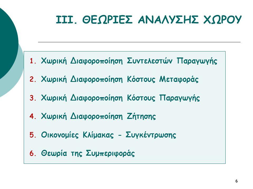 Αυξημένες αποδόσεις κλίμακας αποδόσεις κλίμακας (περίπτωση α) 67 ΟΙΚΟΝΟΜΙΕΣ ΚΛΙΜΑΚΑΣ ΑΡΝΗΤΙΚΕΣ ΟΙΚΟΝΟΜΙΕΣ ΚΛΙΜΑΚΑΣ Ελαττούμενες αποδόσεις κλίμακας Ελαττούμενες αποδόσεις κλίμακας (περίπτωση β) ΟΙΚΟΝΟΜΙΕΣ ΚΛΙΜΑΚΑΣ Όγκος παραγωγής Μέσο κόστος παραγωγής Οικονομίες κλίμακας Αρνητικές οικονομίες κλίμακας Μέσο κόστος ανά μονάδα προϊόντος (α)(β) C min V opt (Πολύζος, 2011) V opt : όγκος παραγωγής για τον οποίο ελαχιστοποιείται το μέσο κόστος ανά μονάδα προϊόντος (C min ) μέσο κόστος ανά μονάδα προϊόντος (C min )