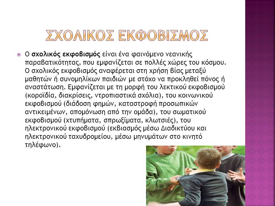  Ο σχολικός εκφοβισμός είναι ένα φαινόμενο νεανικής παραβατικότητας, που εμφανίζεται σε πολλές χώρες του κόσμου.