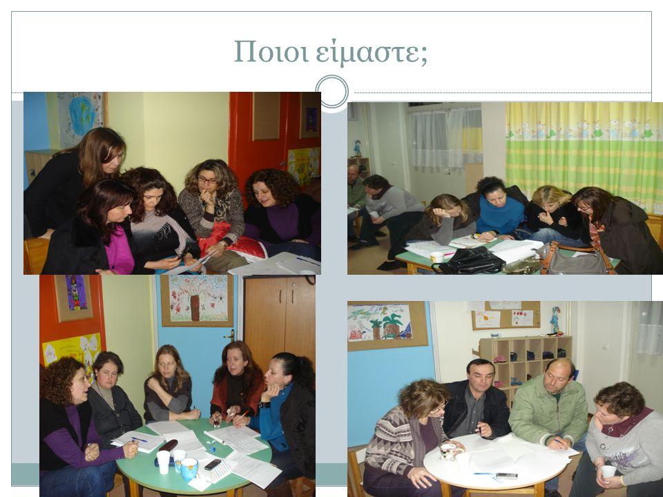 Στόχος της παρουσίασης Το ζητούμενο Η αρχή Οι Διαδικασίες – τρόποι εργασίας στο δίκτυο Πρακτικές στα σχολεία Εκπαιδευτικά αποτελέσματα