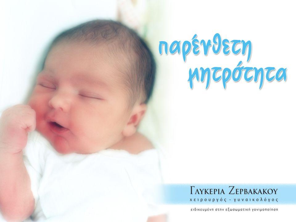 ΠΑΡΕΝΘΕΤΗ ΜΗΤΡΟΤΗΤΑ Παρένθετη μητρότητα έχουμε στην περίπτωση κατά την οποία μία γυναίκα κυοφορεί και γεννά, ύστερα από εξωσωματική γονιμοποίηση και μεταφορά γονιμοποιημένων ωαρίων, με χρήση ωαρίου ξένου προς την ίδια, για λογαριασμό μιας άλλης γυναίκας, η οποία επιθυμεί να αποκτήσει παιδί αλλά αδυνατεί να κυοφορήσει για ιατρικούς λόγους.