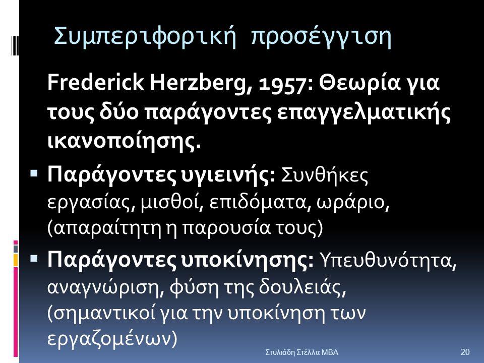 Συμπεριφορική προσέγγιση Frederick Herzberg, 1957: Θεωρία για τους δύο παράγοντες επαγγελματικής ικανοποίησης.  Παράγοντες υγιεινής: Συνθήκες εργασία