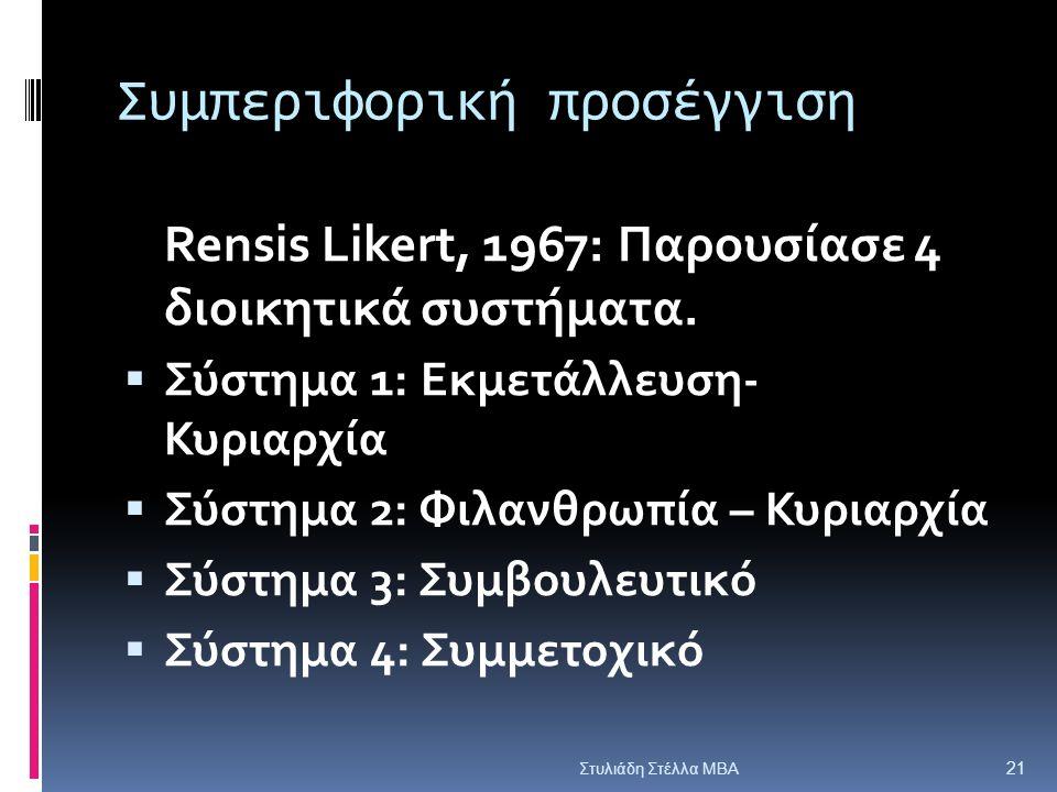 Συμπεριφορική προσέγγιση Rensis Likert, 1967: Παρουσίασε 4 διοικητικά συστήματα.  Σύστημα 1: Εκμετάλλευση- Κυριαρχία  Σύστημα 2: Φιλανθρωπία – Κυρια