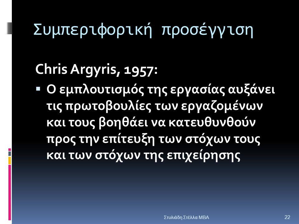 Συμπεριφορική προσέγγιση Chris Argyris, 1957:  Ο εμπλουτισμός της εργασίας αυξάνει τις πρωτοβουλίες των εργαζομένων και τους βοηθάει να κατευθυνθούν