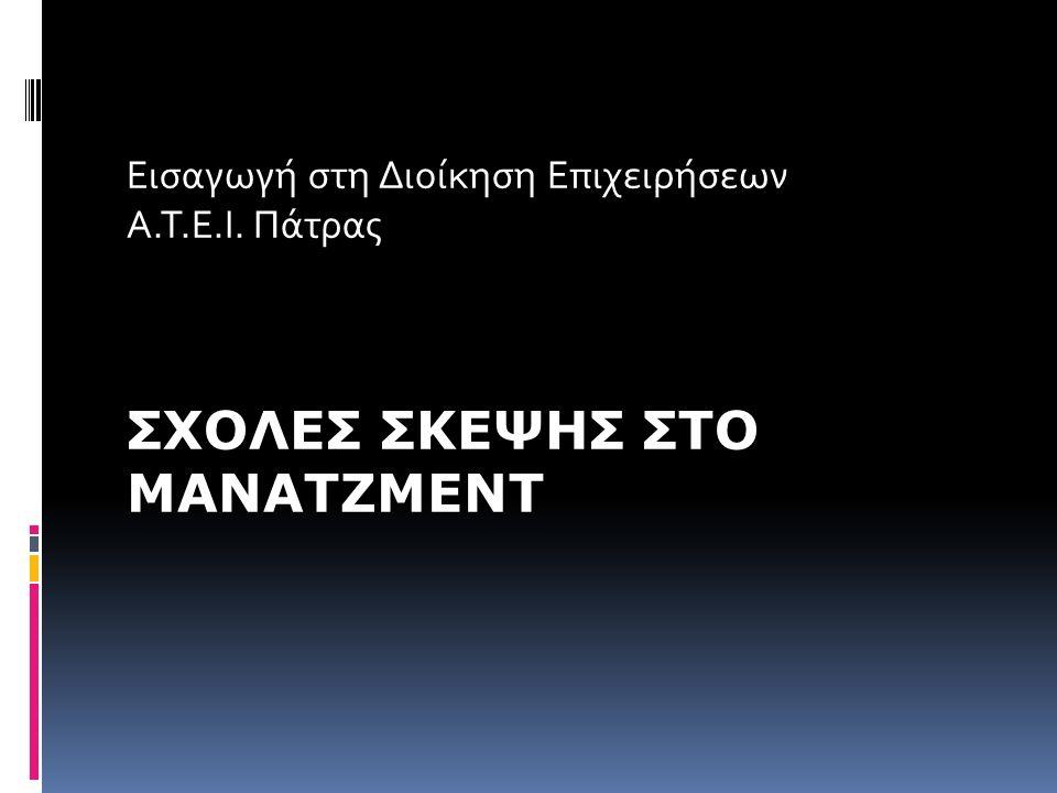 Εισαγωγή στη Διοίκηση Επιχειρήσεων Α.Τ.Ε.Ι. Πάτρας ΣΧΟΛΕΣ ΣΚΕΨΗΣ ΣΤΟ ΜΑΝΑΤΖΜΕΝΤ
