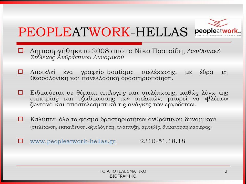 ΤΟ ΑΠΟΤΕΛΕΣΜΑΤΙΚΟ ΒΙΟΓΡΑΦΙΚΟ 2 PEOPLEATWORK-HELLAS  Δημιουργήθηκε το 2008 από το Νίκο Πρατσίδη, Διευθυντικό Στέλεχος Ανθρώπινου Δυναμικού  Αποτελεί ένα γραφείο–boutique στελέχωσης, με έδρα τη Θεσσαλονίκη και πανελλαδική δραστηριοποίηση.