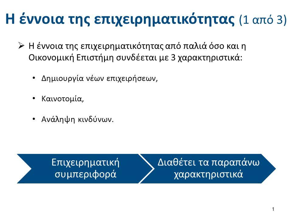 Η έννοια της επιχειρηματικότητας (1 από 3)  Η έννοια της επιχειρηματικότητας από παλιά όσο και η Οικονομική Επιστήμη συνδέεται με 3 χαρακτηριστικά: Δ