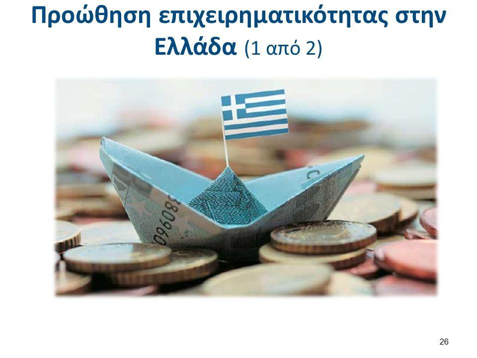 Προώθηση επιχειρηματικότητας στην Ελλάδα (1 από 2) 26