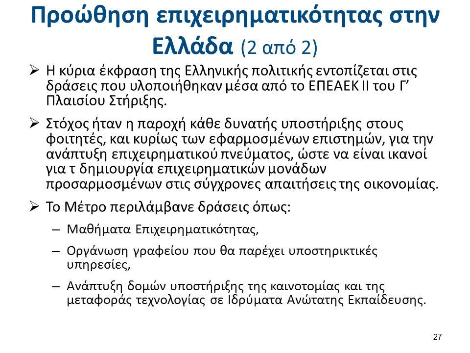 Προώθηση επιχειρηματικότητας στην Ελλάδα (2 από 2)  Η κύρια έκφραση της Ελληνικής πολιτικής εντοπίζεται στις δράσεις που υλοποιήθηκαν μέσα από το ΕΠΕ