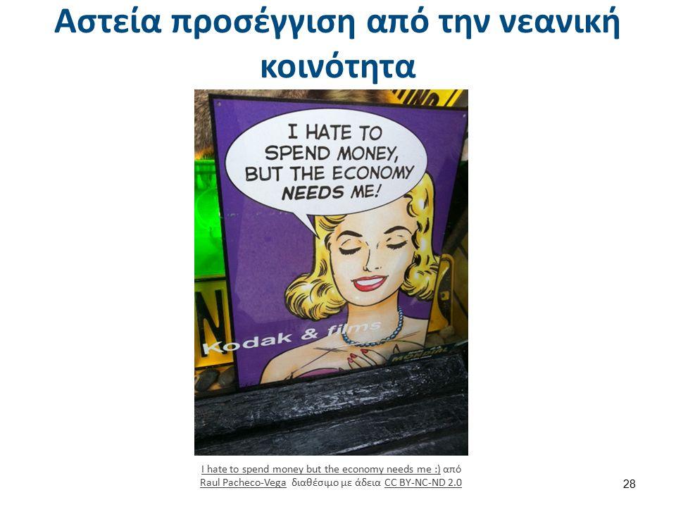 Αστεία προσέγγιση από την νεανική κοινότητα 28 I hate to spend money but the economy needs me :)I hate to spend money but the economy needs me :) από Raul Pacheco-Vega διαθέσιμο με άδεια CC BY-NC-ND 2.0 Raul Pacheco-VegaCC BY-NC-ND 2.0