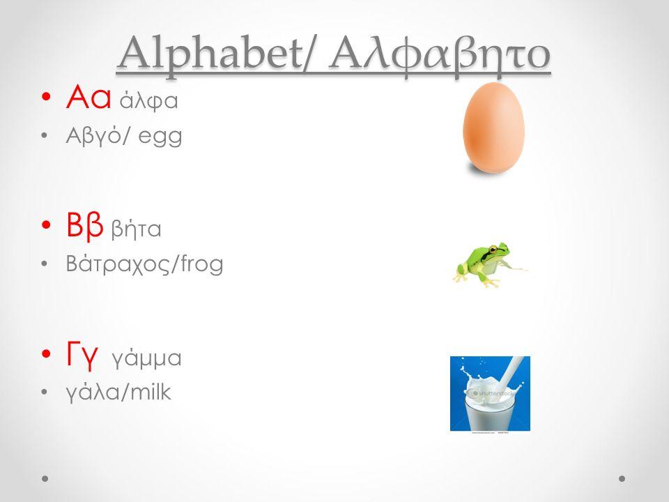 Alphabet/ Aλφαβητο Αα άλφα Αβγό/ egg Ββ βήτα Βάτραχος/frog Γγ γάμμα γάλα/milk