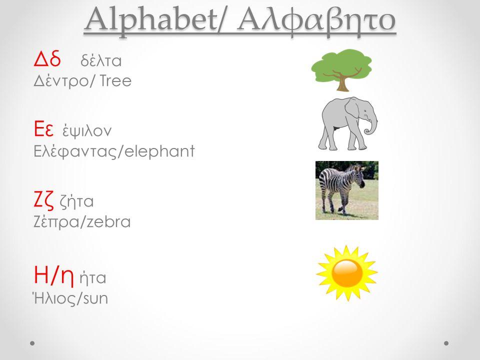 Alphabet/ Αλφαβητο Δδ δέλτα Δέντρο/ Tree Εε έψιλον Ελέφαντας/elephant Ζζ ζήτα Ζέπρα/zebra Η/η ήτα Ήλιος/sun