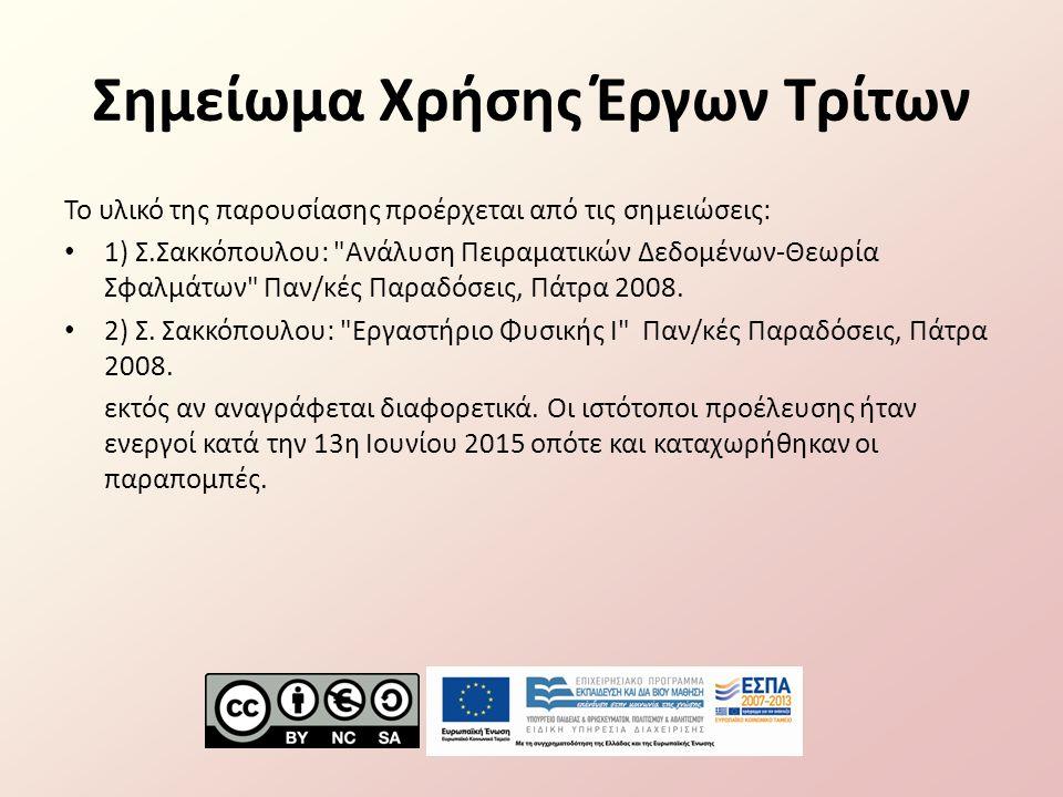 Σημείωμα Χρήσης Έργων Τρίτων Το υλικό της παρουσίασης προέρχεται από τις σημειώσεις: 1) Σ.Σακκόπουλου: