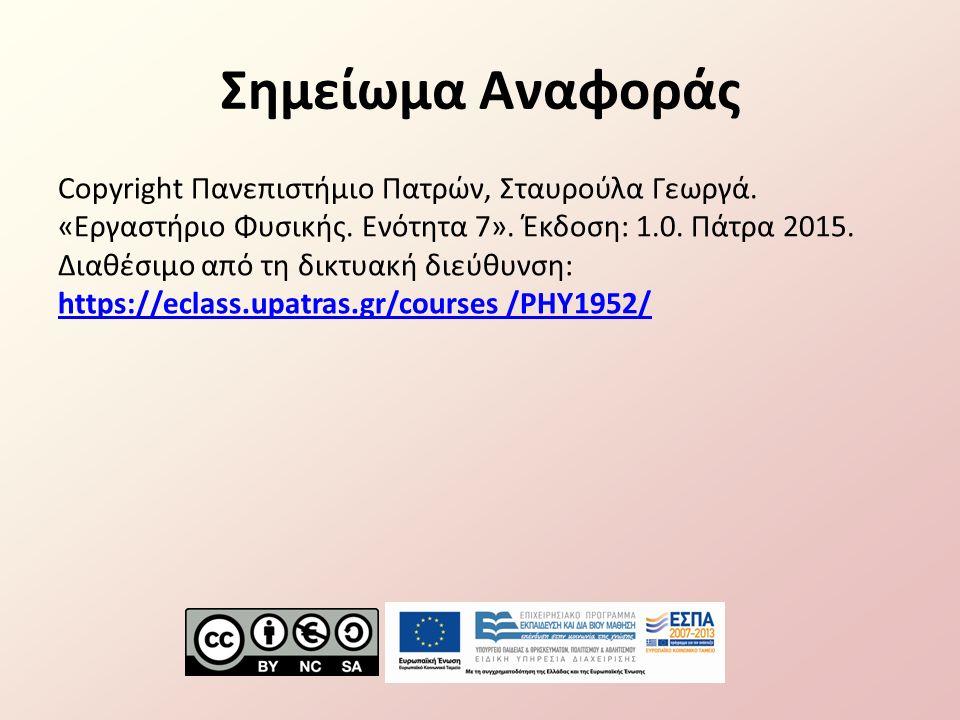 Σημείωμα Αναφοράς Copyright Πανεπιστήμιο Πατρών, Σταυρούλα Γεωργά. «Εργαστήριο Φυσικής. Ενότητα 7». Έκδοση: 1.0. Πάτρα 2015. Διαθέσιμο από τη δικτυακή