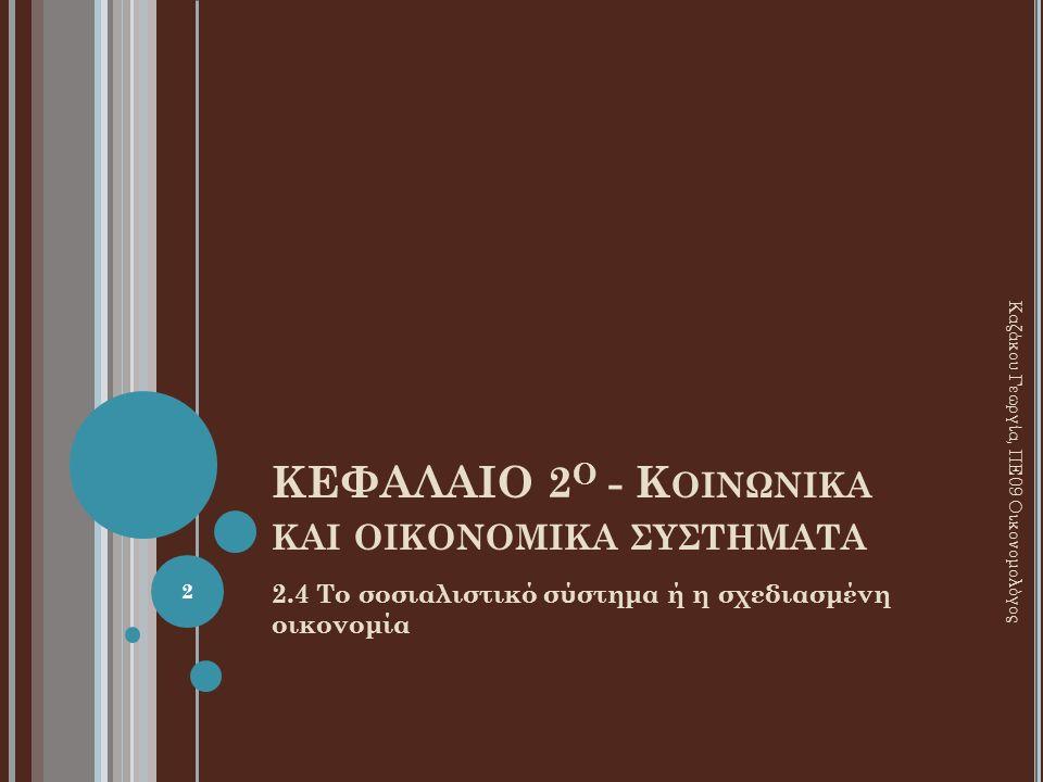 ΚΕΦΑΛΑΙΟ 2 Ο - Κ ΟΙΝΩΝΙΚΑ ΚΑΙ ΟΙΚΟΝΟΜΙΚΑ ΣΥΣΤΗΜΑΤΑ 2.4 Το σοσιαλιστικό σύστημα ή η σχεδιασμένη οικονομία 2 Καζάκου Γεωργία, ΠΕ09 Οικονομολόγος