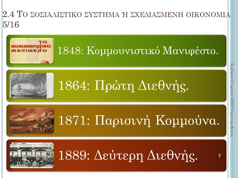2.4 Τ Ο ΣΟΣΙΑΛΙΣΤΙΚΟ ΣΥΣΤΗΜΑ Ή ΣΧΕΔΙΑΣΜΕΝΗ ΟΙΚΟΝΟΜΙΑ 5/16 1848: Κομμουνιστικό Μανιφέστο.