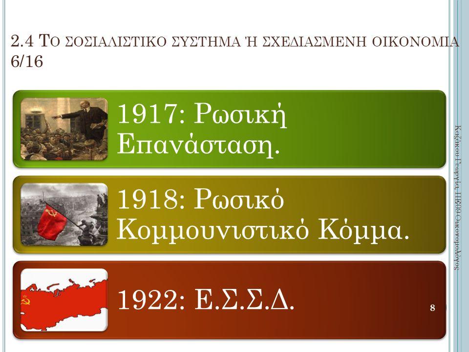 2.4 Τ Ο ΣΟΣΙΑΛΙΣΤΙΚΟ ΣΥΣΤΗΜΑ Ή ΣΧΕΔΙΑΣΜΕΝΗ ΟΙΚΟΝΟΜΙΑ 6/16 1917: Ρωσική Επανάσταση.