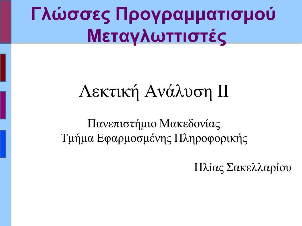 Γλώσσες Προγραμματισμού Μεταγλωττιστές Λεκτική Ανάλυση II Πανεπιστήμιο Μακεδονίας Τμήμα Εφαρμοσμένης Πληροφορικής Ηλίας Σακελλαρίου