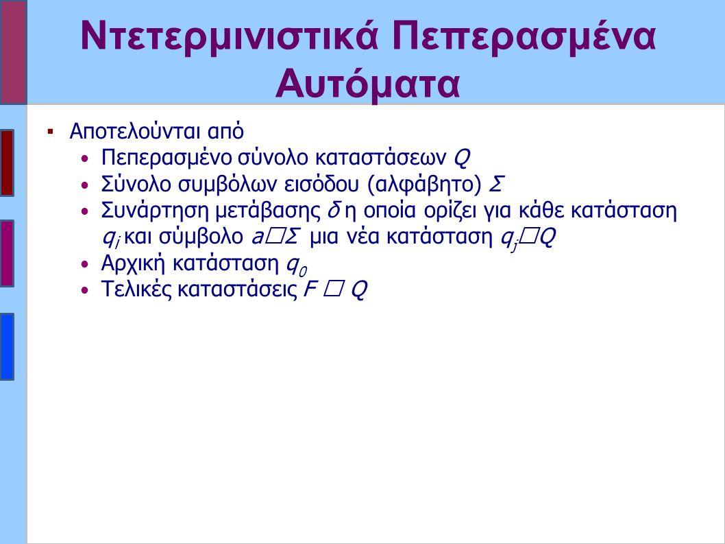 Ντετερμινιστικά Πεπερασμένα Αυτόματα ▪Αποτελούνται από Πεπερασμένο σύνολο καταστάσεων Q Σύνολο συμβόλων εισόδου (αλφάβητο) Σ Συνάρτηση μετάβασης δ η ο